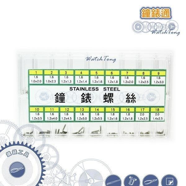 【鐘錶通】十字螺絲組/手錶底蓋螺絲/錶後蓋螺絲(盒裝-18種尺寸-180入)├鐘錶工具/手錶工具/維修工具┤