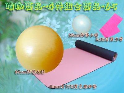 瑜珈商品~4件組合商品(65cm防爆球+23cm防爆球+彈力帶+TPE雙色瑜珈墊)