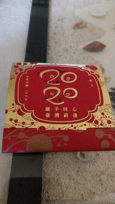 全新 西元2020年 總統蔡英文紅包 購買2件加贈點亮台灣橡皮擦 親戚託售