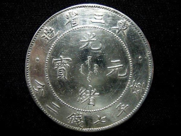 光緒元寶東三省造庫平七錢二分銀幣 -法利堂-直購價67000元.保證真品