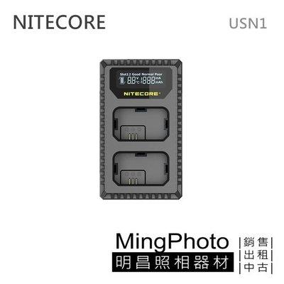 【明昌】NITECORE USN1 USB雙槽 快充充電器 公司貨 Sony NP-FW50  A7M2 A6400