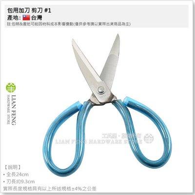 【工具屋】*含稅* 包用加刀 剪刀 #1 大 鋼剪 1號 長約24cm 工業用 加工 特殊鋼 台灣製