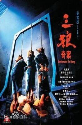 【三狼奇案】【國語/粵語】【梁家輝 吳家麗】DVD