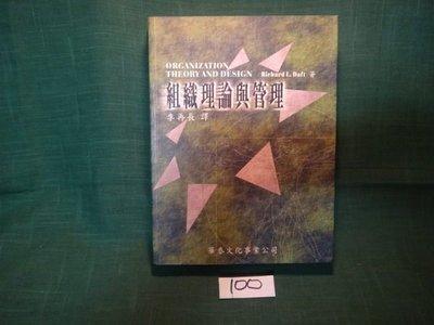 【愛悅二手書坊 05-32】組織理論與管理 Richard L. Daft 著 華泰文化