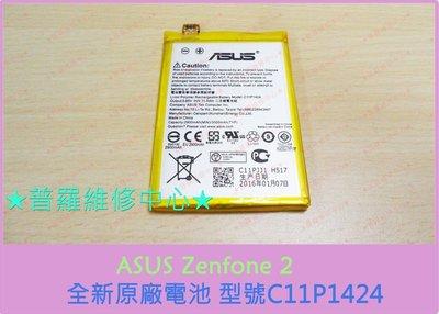ASUS Zenfone 2 全新電池 Z00AD ZE551ML Z008D ZE550ML