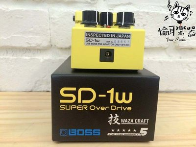 ♪ Your Music 愉耳樂器♪現貨免運效果器 BOSS SD-1W Super Overdrive 技系列SD1W