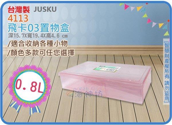 =海神坊=台灣製 4113 飛卡03置物盒 1格收納盒 零件盒 文具盒 小物盒 整理盒 0.8L 48入1650元免運