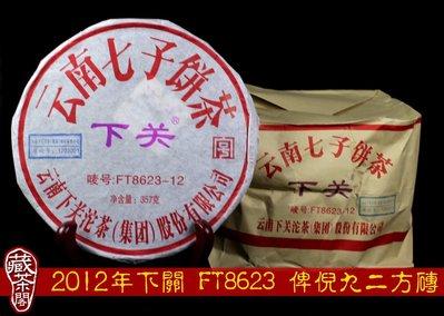【藏茶閣】2012年雲南下關普洱茶 8623 飛台訂製  FT8623-12 俾倪92方磚 勝過8653 七子餅茶