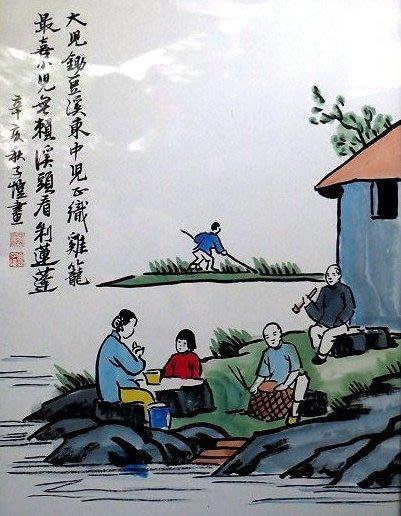 【 金王記拍寶網 】S346 中國近代美術教育家 豐子愷 款 手繪書畫原作含框一幅 畫名:大見鋤頭溪  罕見稀少~