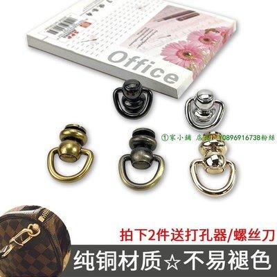 純銅帶環和尚頭配件口紅包改造旋轉和尚頭螺絲扣Speedy25改裝d環GM127653