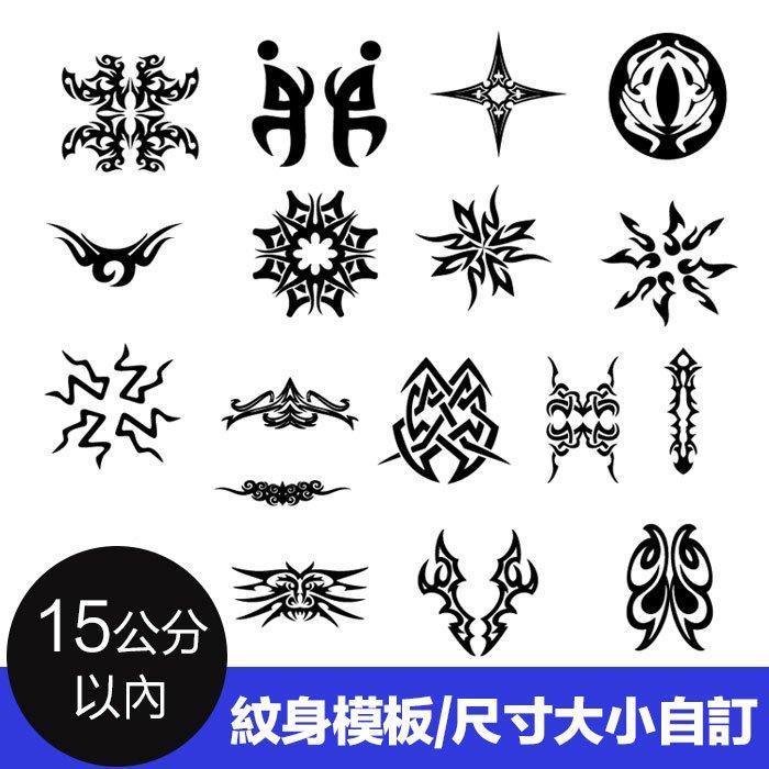 賣場三【ZA03】(251~343)最長邊15cm防水紋身貼 紋身模版 半永久紋身 刺青 (需告知號碼)☆雙兒網☆
