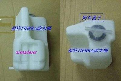 [重陽]福特TIERRA/1999-07 LS/RS/ SE全新品-副水箱/雨刷噴水桶[優良品質]