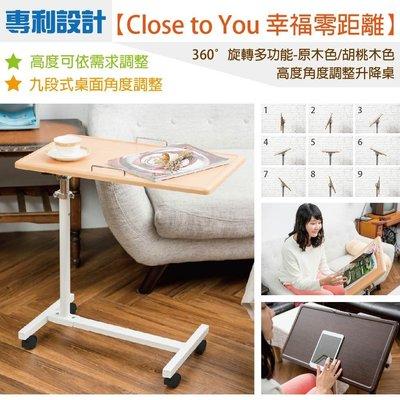 【Close to You 幸福零距離】360°旋轉多功能高度角度調整升降桌-原木色(2入)