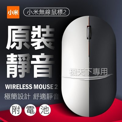 小米無線滑鼠2 附電池 MI 小米滑鼠...