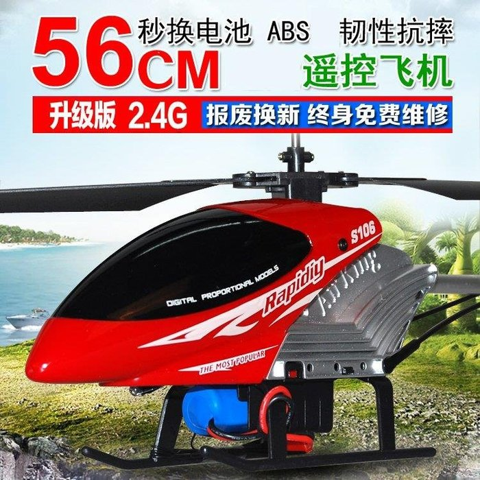 YEAHSHOP 玩具超大遙控飛機 充電耐摔 直Y185