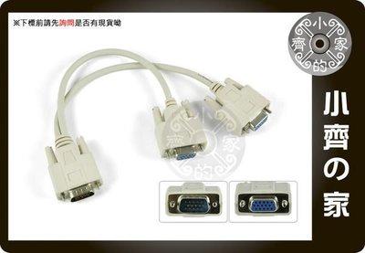小齊的家 電腦 螢幕 LCD液晶螢幕 VGA D-SUB 一公 轉 二母 一分二 一拖二 一對二 轉接線 訊號線