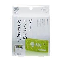 ❮Bella日貨❯日本Bio環保無毒冷氣空調防霉除霉盒 過敏兒必備 日本製
