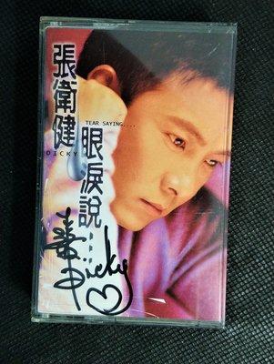 錄音帶 /卡帶/ 18F / 張衛健 / 親筆簽名 眼淚說 / 釋放 / 退伍 / 非CD非黑膠