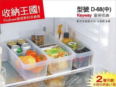 KEYWAY聯府:D68(中)冰箱收納盒,附隔版。排列分隔整齊,方便拿取,可通風瀝乾。『發現新收納箱_價格優惠』