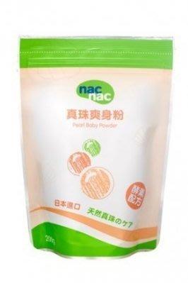 瘋狂寶寶**Nac Nac真珠酵素爽身粉補充包200g(132615)特價159元