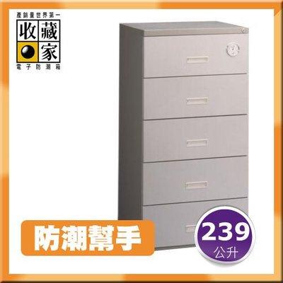 【防潮幫手】收藏家 239公升 抽屜式大型除濕主機電子防潮箱 MD-5250 (單眼專用/防潮盒)