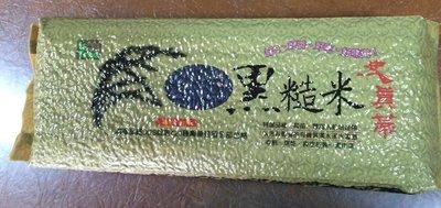 史真蒂台灣黑糙米6包入1400元,來自雲林濁水溪沿岸,自產自銷,426種SGS農藥殘留檢測,健康養生