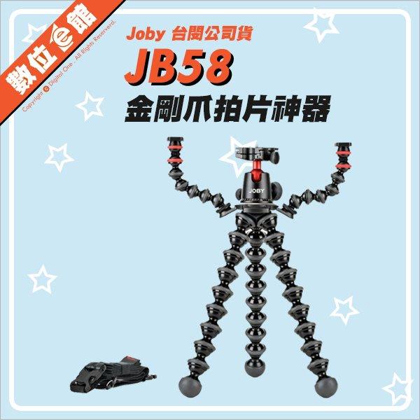 【免運費【台閔公司貨】數位e館 Joby 金剛爪拍片神器 JB58 章魚腳架 魔術腳架 5KG 熱靴 GOPRO