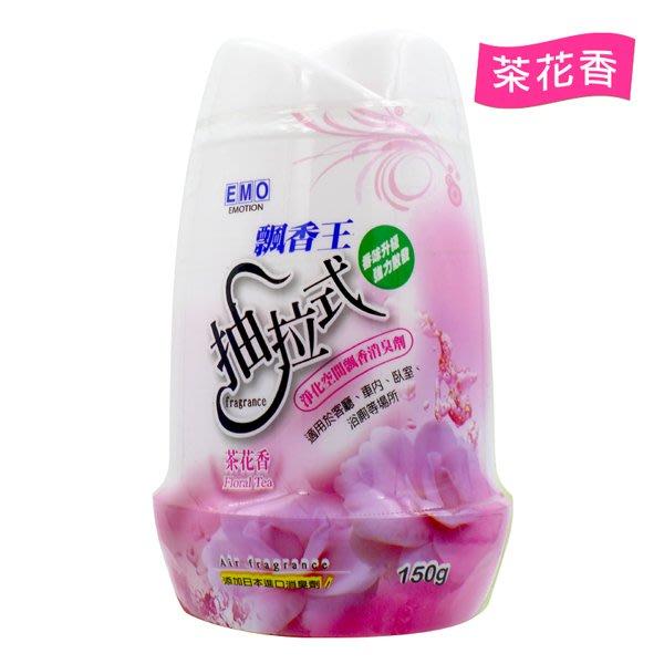 【亮亮生活】ღ EMO 抽拉式消臭劑 茶花 檸檬 紫羅蘭 ღ 讓室內空間充滿宜人花香