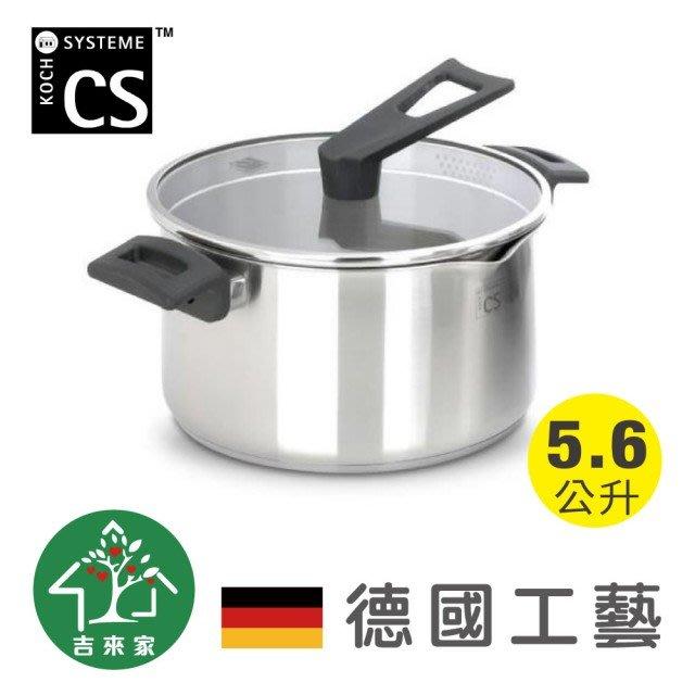 德國工藝CS 316醫療級不鏽鋼雙耳湯鍋 5.6L(一體成形/不挑爐具/IH爐可用)
