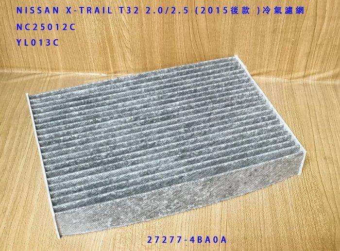 (C+西加小站)日産NISSAN X-TRAIL 2.0L 2.5L  T32 (2015年後款) 冷氣濾網YL013C