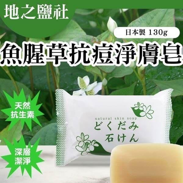日本 地之鹽社 魚腥草抗痘淨膚皂130g(2顆)