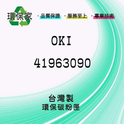 【含稅免運】OKI 41963090 適用 C7100/C7300/C7350/C7500