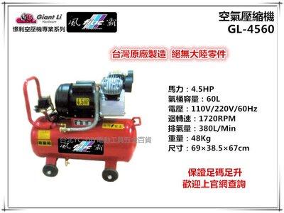 【台北益昌】GIANTLI 風霸 GL-4560 4.5HP 60L 110V/220V/60Hz 空壓機 空氣壓縮機