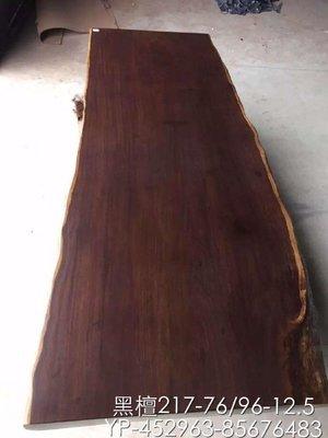 黑檀原木大板/綠 心檀/蘇木原木大桌板