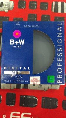 *大元 高雄*【新品出清】B+W F-PRO MRC 72mm CPL 偏光鏡 藍盒