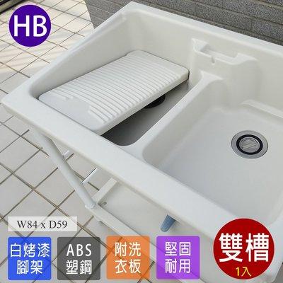 全館免運費塑鋼水槽【FS-LS005WH】日式ABS雙槽式洗衣槽(白烤漆腳架)-1入 台灣製造