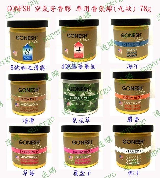 【Supergo】【全現貨特惠價120元/罐】GONESH芳香膠/空氣芳香膠/車用香氛罐(9種香味可挑)K-5-3