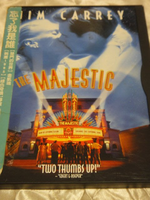 The Majestic 忘了我是誰 金凱瑞  法蘭克戴倫邦特導演(刺激1995 綠色奇蹟)