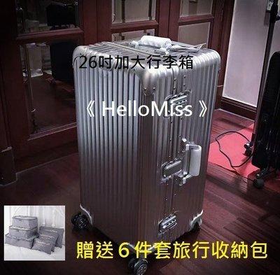 《HelloMiss》26吋 運動款 加厚 鋁框 硬殼 旅行箱 行李箱 出國 旅遊 冰箱 復古 隨身 拉桿箱 Sport