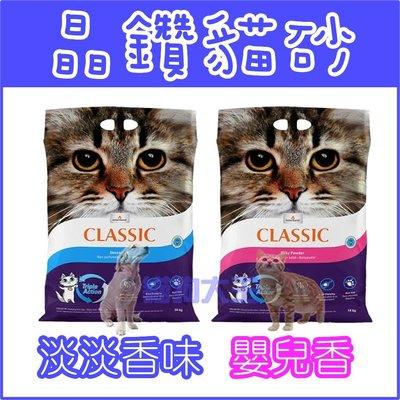**貓狗大王**2包1300元(新包裝)加拿大 晶鑽貓砂-低過敏抗菌凝結細砂 14kg