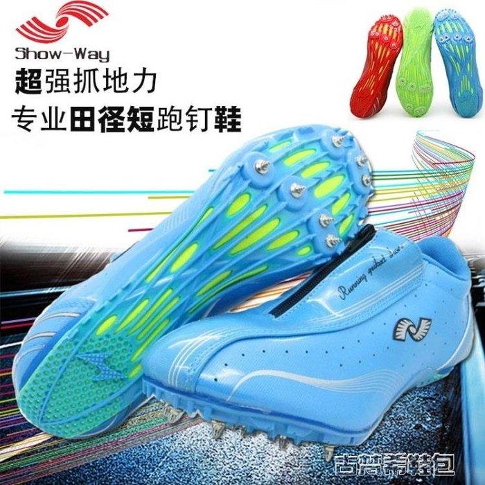釘鞋 專業田徑短跑釘鞋 男女運動會比賽減震訓練跑步鞋