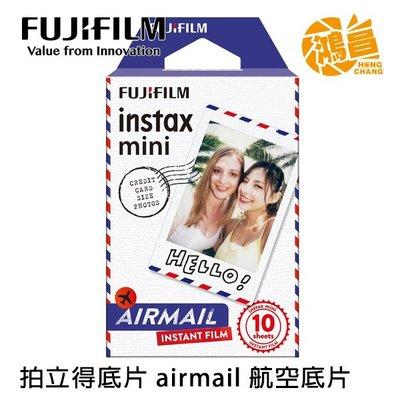 【鴻昌】FUJIFILM 拍立得 富士 航空信件 底片 航空底片 信封底片 郵件 AIR MAIL