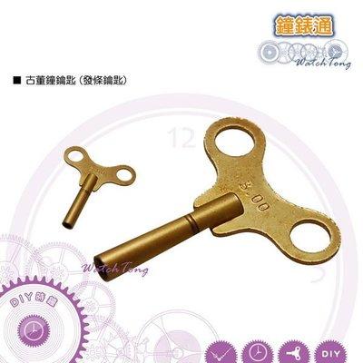 【鐘錶通】發條鑰匙 / 古董鐘鑰匙 / 古董鐘上發條