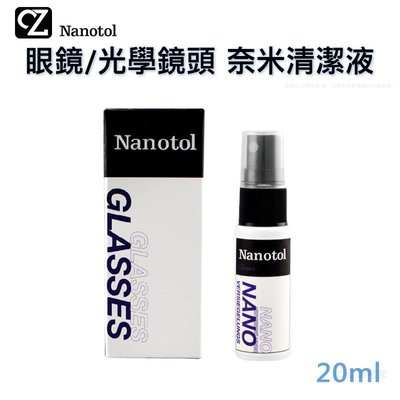 德國 Nanotol 眼鏡 光學鏡頭 奈米清潔液 20ml 有效除垢除汙 眼鏡除垢 鏡頭除垢 清潔劑 去汙劑 除垢劑