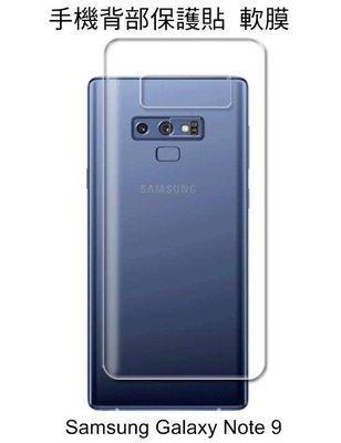 --庫米-- Samsung Galaxy Note9 手機背膜保護貼 後膜 TPU軟膜 背面保護貼 不破裂