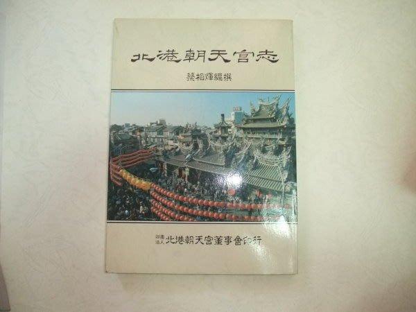 民國78年初版 北港朝天宮志