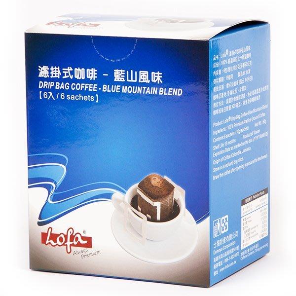 【買1送1】樂發® 濾掛咖啡 - 藍山風味 (10g*6入/盒裝)