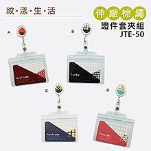 證件帶 識別證帶 ( JTE-50 紋漾生活棉繩證件套夾組 ) 套卡 識別掛繩 證件套 繩帶 卡套繩 iHOME愛雜貨