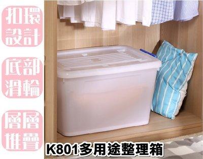 【特品屋】滿千免運 台灣製 85L K801多用途整理箱 滑輪整理箱 收納箱 置物箱 玩具箱 衣物收納箱 新北市