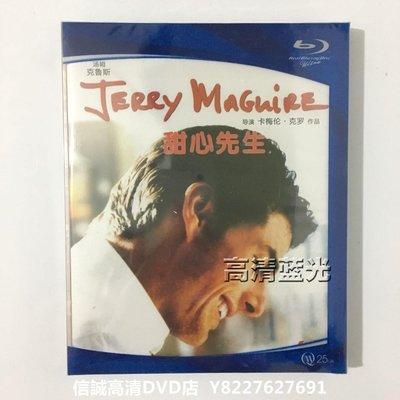 信誠高清DVD店 電影 藍光BD 甜心先生 Jerry Maguire/征服情海 全新盒裝 兩套免運